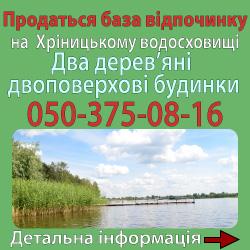 Продаться база відпочинку на Хріницькому водосховищі (с. Товпижин).