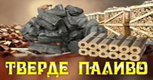 Виробництва та продаж твердого палива. Дрова, паливні брикети Піні Кей, деревне вугілля А-класу (ресторанна фракція).