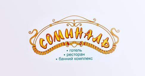 Готельно-ресторанний комплекс «Соминаль»