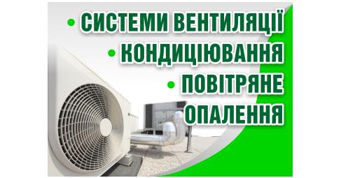 Вентиляція та кондиціонування ПП «КСервіс Луцьк»