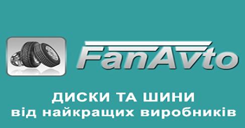 ФанАвто