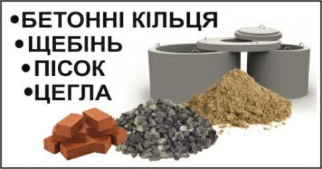 Бетонні кільця, цегла, пісок, щебінь. Екскаватор, бобкат, самоcвал