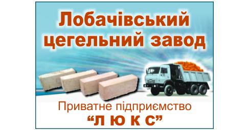 """Лобачівський цегельний завод ПП """"Люкс"""""""
