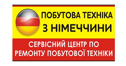 Продаж та ремонт побутової техніки з Німеччини