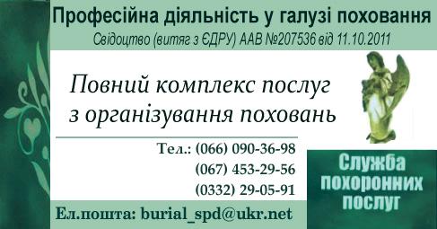 «Служба похоронних послуг»