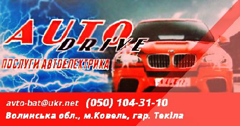 Автосервіс AUTO  DRIVE