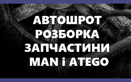 АВТОШРОТ MAN&ATEGO (МАН, АТЕГО)