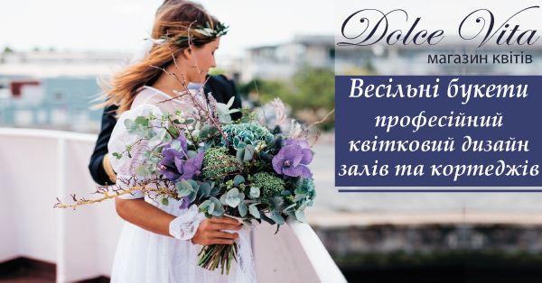 Dolce Vita (Дольче Віта), магазин