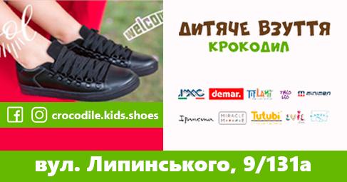 Дитяче взуття «Крокодил»