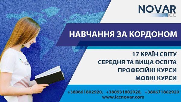 Інформаційні послуги по навчанню за кордоном