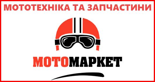 Магазин мототехніки «МОТОМАРКЕТ»