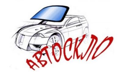 Автоскло