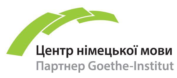 Центр німецької мови у м. Луцьк