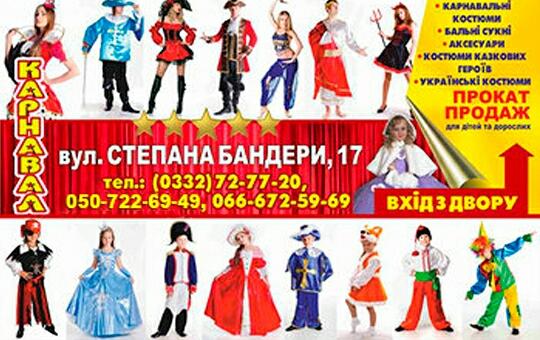 Прокат карнавальних костюмів