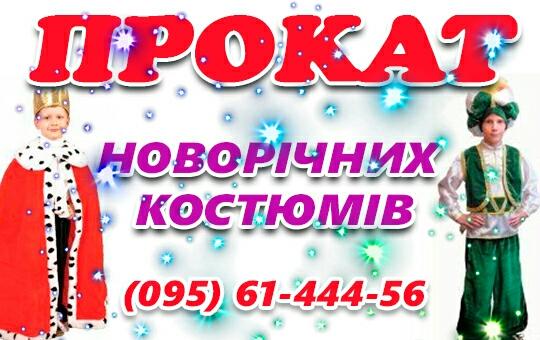 До Ваших послуг Прокат карнавальних костюмів!
