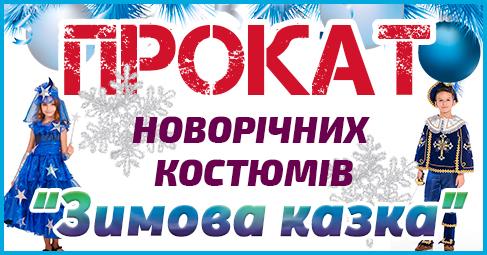 Прокат новорічних костюмів «Зимова казка»