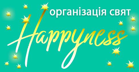 Організація свят та прокат костюмів «HAPPYNESS»