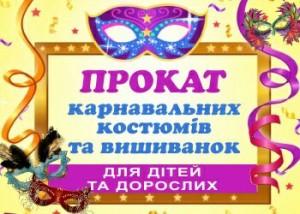 «Петрик» Прокат карнавальних костюмів та вишиванок.