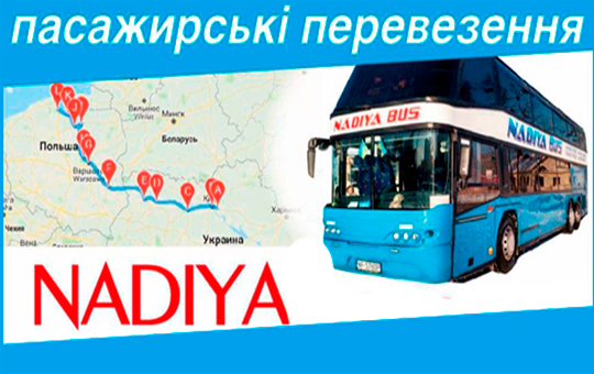 Пасажирські перевезення  NADIYA