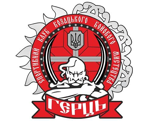 Спортивний клуб «Герць» козацьке бойове мистецтво.