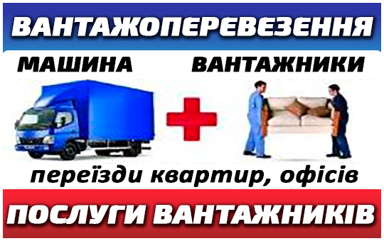 Вантажні перевезення Луцьк. Вантажне таксі Луцьк.Послуги вантажників Луцьк.