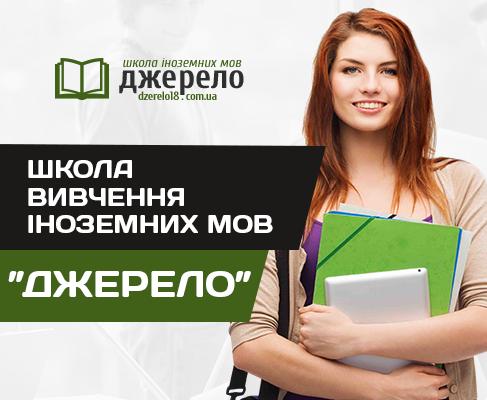 Школа іноземних мов «Джерело»