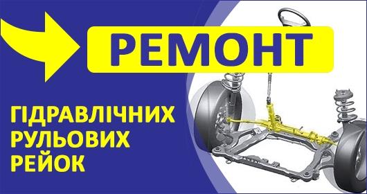 Гідравліка-Сервіс-Луцьк