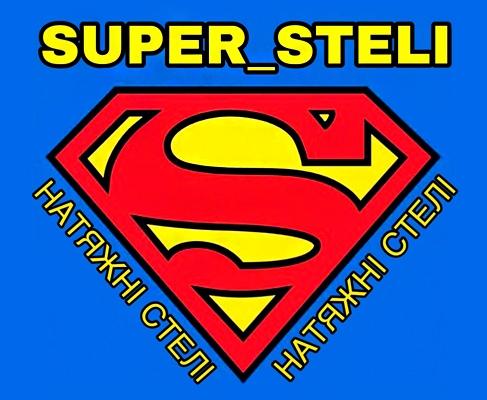 Натяжні стелі SUPER_STELI — втілюємо Ваші фантазії в реальність