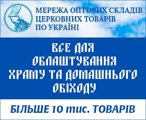 Мережа оптових складів церковних товарів по Україні — Сінай