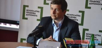 У Луцьку презентували організацію, яка допоможе судитися із державою