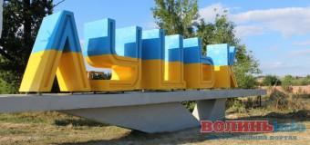 В'їзні знаки у Луцьк розмалювали в кольори Українського прапора
