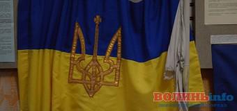 Виставка до Дня Українського Прапора  «Український прапор – символ волі й боротьби»