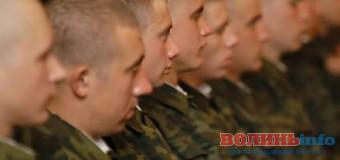 У Луцьку розпочинається призов на військову службу