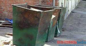 На Волині крадіям сміттєвого баку загрожує п'ять років позбавлення волі