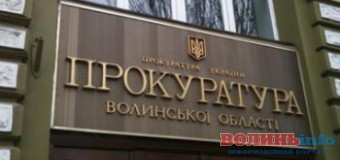У прокурора Волинської області – новий заступник