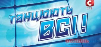 """Волинський політик проводив передвиборчу агітацію у талант-шоу """"Танцюють всі"""". ВІДЕО"""