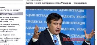 Чи виходить Одеса зі складу України? +Відео