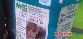 """У Луцьку збирав гроші хлопець, якого прислав львівський """"властелін"""". ФОТО"""