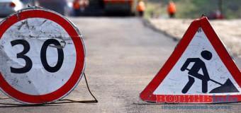 У Луцьку на п'ять днів перекриють рух транспорту на одній з вулиць