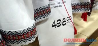 Луцькі вишиванки продають в окупованому Донецьку. ФОТО