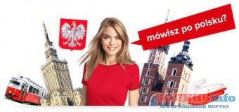У Луцьку можна безкоштовно вивчати польську мову