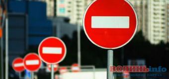 У Луцьку 4 вересня перкриють рух транспорту на кількох вулицях
