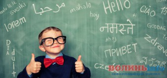 У Луцьку стартують безкоштовні курси з німецької мови