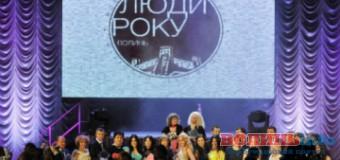 """Премія """"Люди року"""" у Луцьку: головною номінацією стане нагорода у сфері музики"""