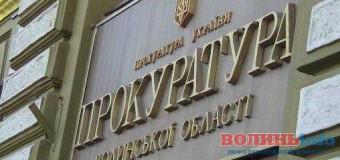 Волинська прокуратура візьметься за бюджетну сферу