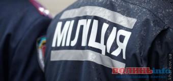 У Луцьку міліціонери просять допомоги