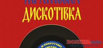 «Кораблик» чекає лучан на українській дискотівці