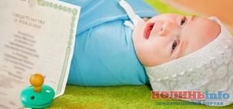 У Луцьку свідоцтво про народження відтепер видаватимуть відразу у пологовому будинку