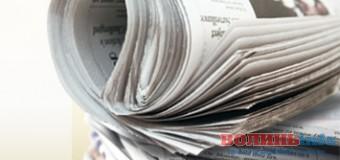 ТОП-5 новин України за 8 листопада: шукають Черниша, в Чорному морі британці та Україна на міжнародній виставці