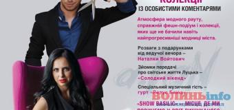 Як можна отримати квиток на фешн-вечір Андре Тана у Луцьку?